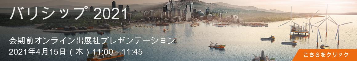Bari-Ship-webinar-Sign up-Japanese