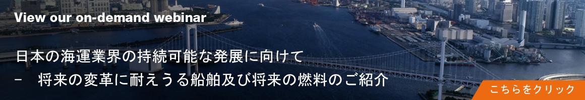 On-demand webinar Sustainable Shipping Japan