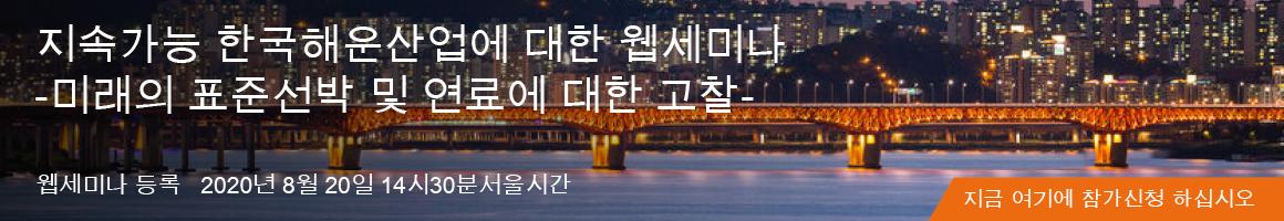 Sustainable Shipping Korea
