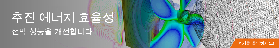 Propulsion energy efiiciency_Korea_1160 x 200