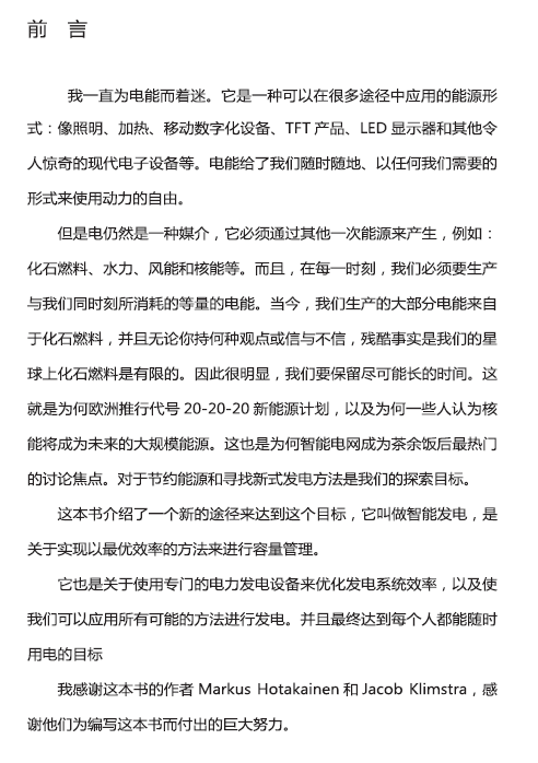 SMART POWER GENERATION – THE FUTURE OF ELECTRICITY PRODUCTION (CHINESE)TEXT1